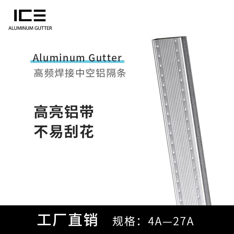 中空鋁隔条 Aluminum Gutter