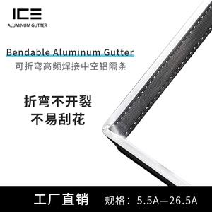 可折弯中空铝隔条 Aluminum Gutter