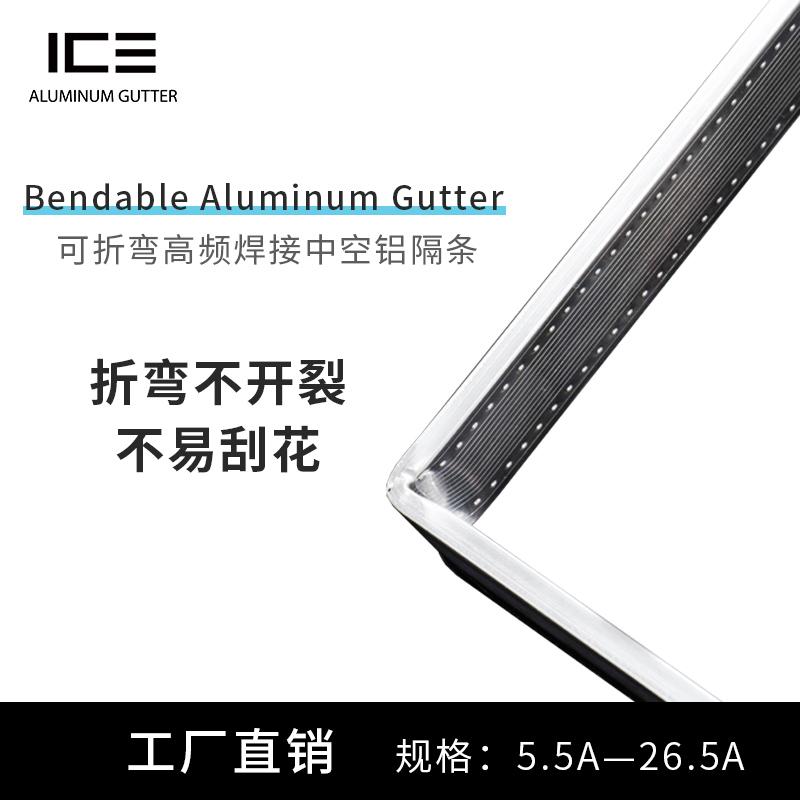 可折弯中空鋁隔条 Aluminum Gutter