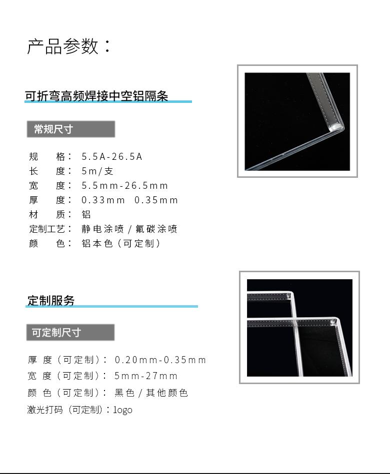 可折弯高频焊接中空鋁隔条详情页_07.jpg
